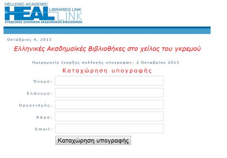 En el enlace, indicado en el texto, se puede ver en inglés y firmar la petición.